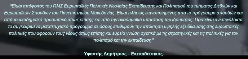 alu002-yfantis