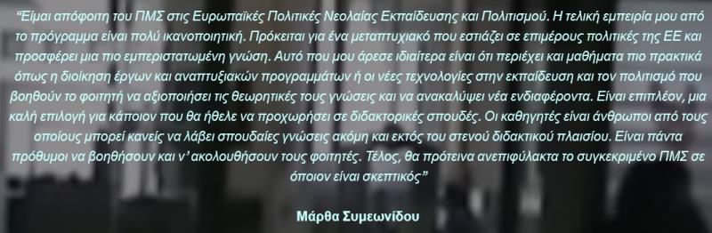 alu010-symeonidou